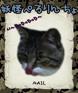youkai11_nail_edited-1_2020041411594165c.jpg