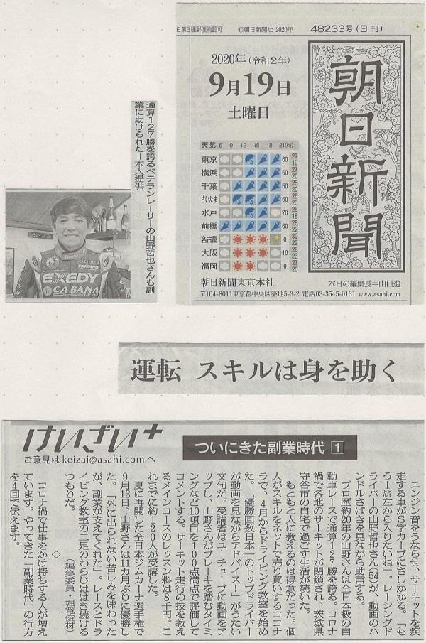 20200919山野哲也朝日新聞掲載記事