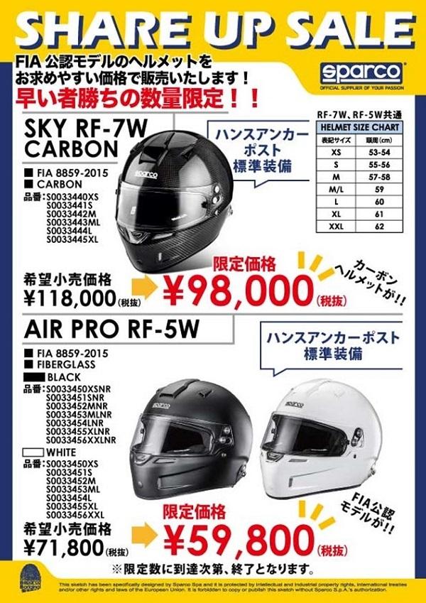 スパルコ特価ヘルメット