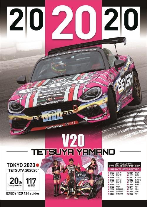 V20_yamano_poster_ブログ用