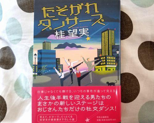 たそがれダンサーズ桂望実先生作のエンタメ小説が評判実写化に期待するおじさんと社交ダンスの物語