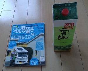 休日①20200423 (1)