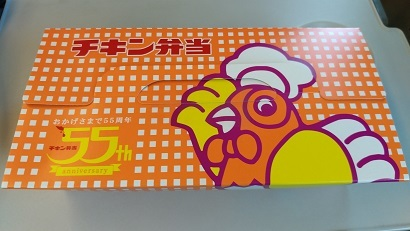 チキン弁当 (2)