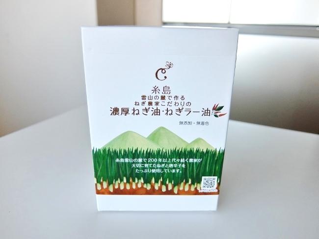 コストコ ◆ 島ネギ油/ラー油 998円也 ◆