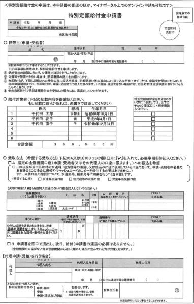 20200423総務省10万円