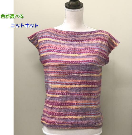 無料編み図編み物キット棒針編みオパールまっすぐベスト