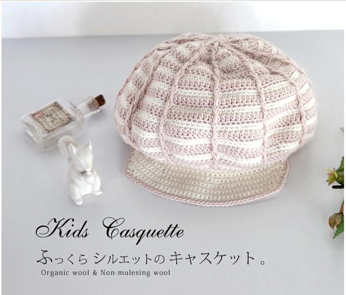 かぎ針編み無料編み図レシピキャスケット帽