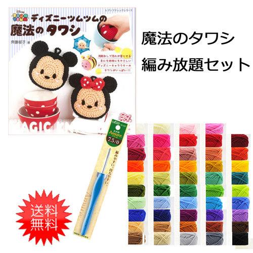 編み図ディズニーツムツム魔法のタワシ編み放題セット