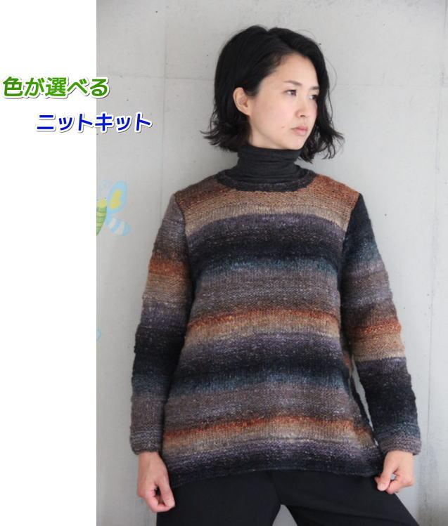野呂英作シルクガーデン編み物キットストライププルオーバー