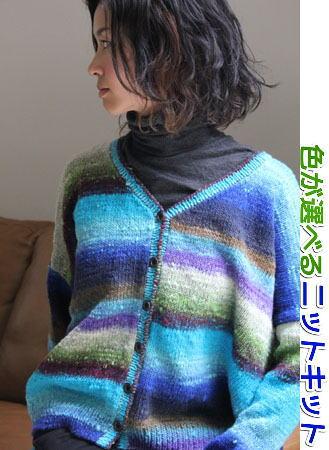 野呂英作くれおぱとら棒針編み編み物キットカーディガン