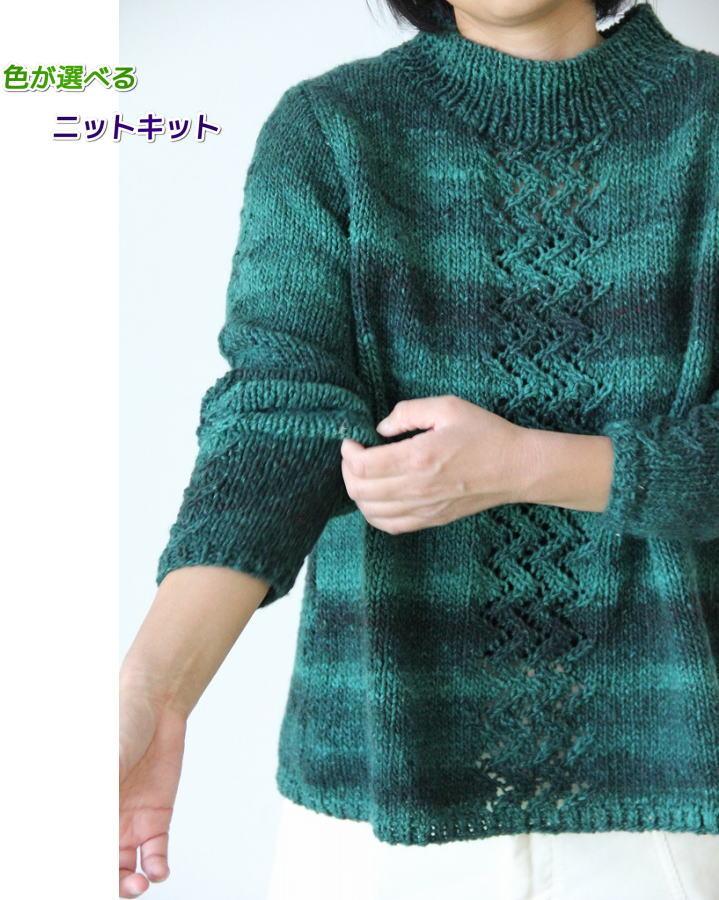 編み物キット野呂こもれび中央に模様編みのセーター