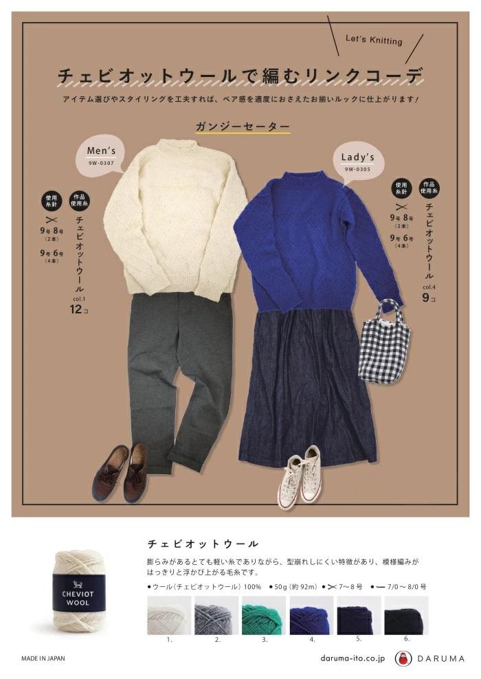 編み物キット毛糸ダルマチェビオットガンジーセーターメンズリンクコーデ2