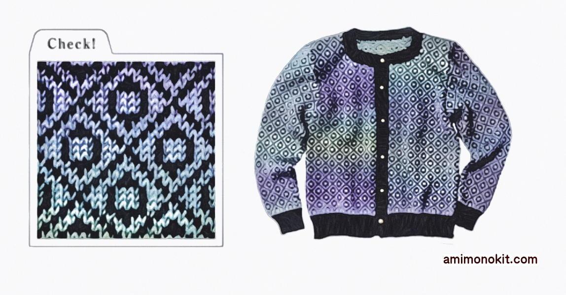 棒針編み無料編み図モダンな編み込みカーディガン毛糸ピエロ楽天編地