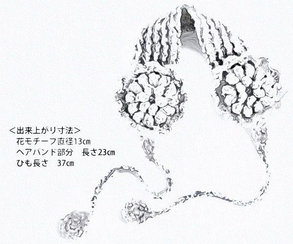 無料編み図イヤーマフ毛糸手編みザッカミルティッロイヤーマフ2
