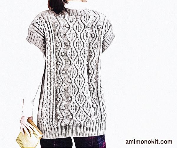アラン模様のロングベスト毛糸ザッカグランディール楽天無料編み図レシピ棒針編み1