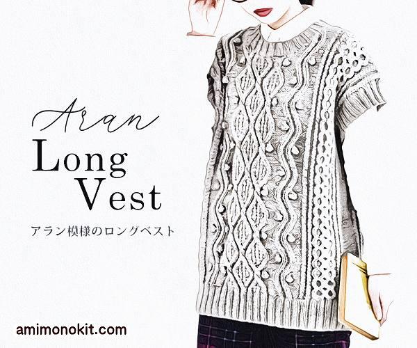 アラン模様のロングベスト毛糸ザッカグランディール楽天無料編み図レシピ棒針編み2
