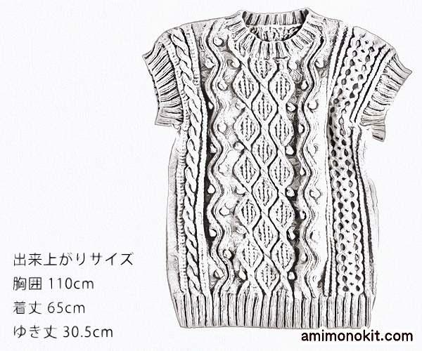 アラン模様のロングベスト毛糸ザッカグランディール楽天無料編み図レシピ棒針編み3