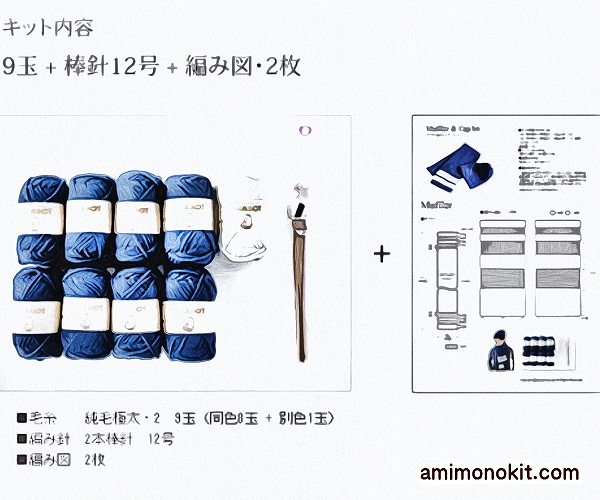 棒針編み初心者さんむけ手編みキット毛糸ピエロ純毛極太マフラーとニット帽のキットセット2