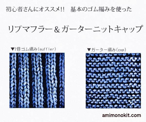 棒針編み初心者さんむけ手編みキット毛糸ピエロ純毛極太マフラーとニット帽のキットセット3