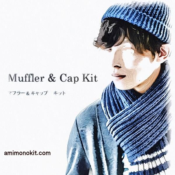 棒針編み初心者さんむけ手編みキット毛糸ピエロ純毛極太マフラーとニット帽のキットセット1
