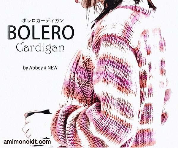 棒針編み無料編み図毛糸ピエロアビーニューカーディガン1