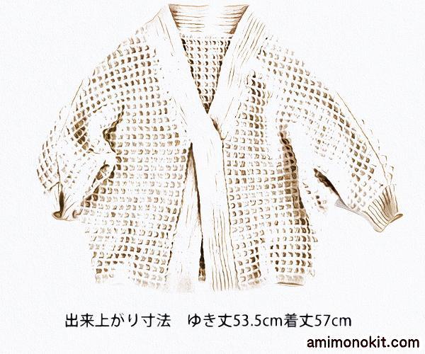 無料編み図毛糸ピエロソフトメリノ中細ユリカドルマンプル3