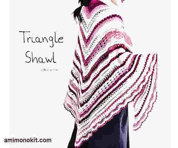 かぎ針編み大判ストール無料編み図シルクグラデーション三角1