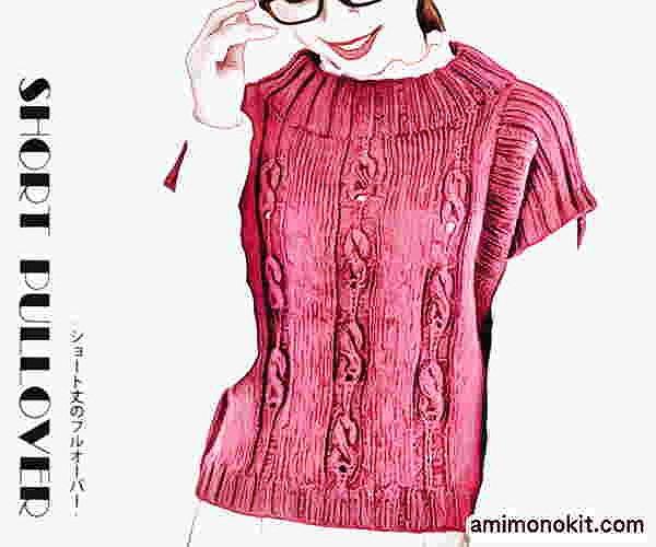 無料編み図棒針編みベスト毛糸ピエロシフォンアルル中細ショート丈プルオーバー1