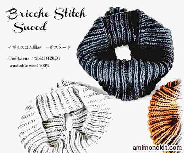 棒針編み3玉スヌード無料編み図イギリスゴム編み1