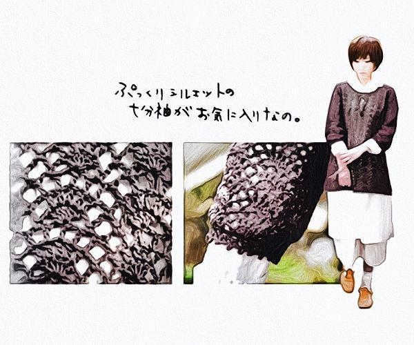 無料編み図綿糸で編む七分袖のチュニック