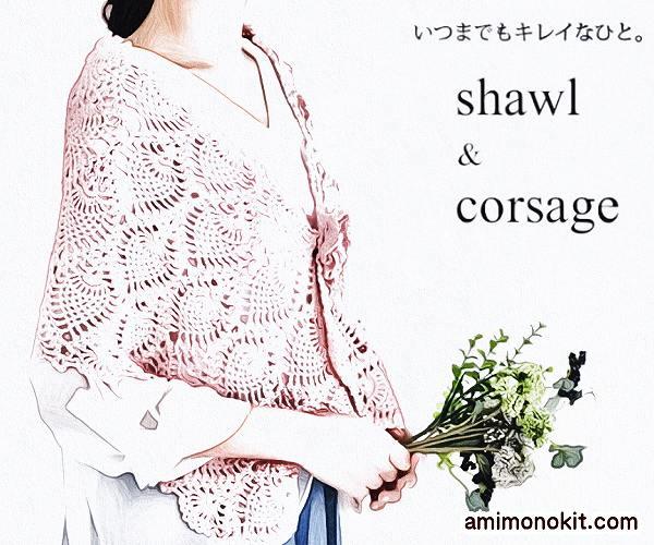 無料編み図パイナップル模様のショールとコサージュ1