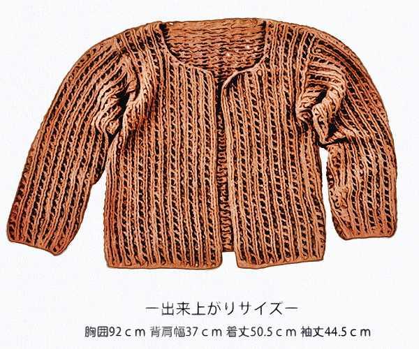 かぎ針編みラウンドネックカーディガン無料編み図アルパカ3