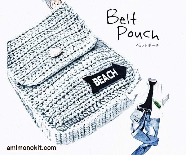 無料編み図かぎ針編みベルトポーチ毛糸ピエロ1