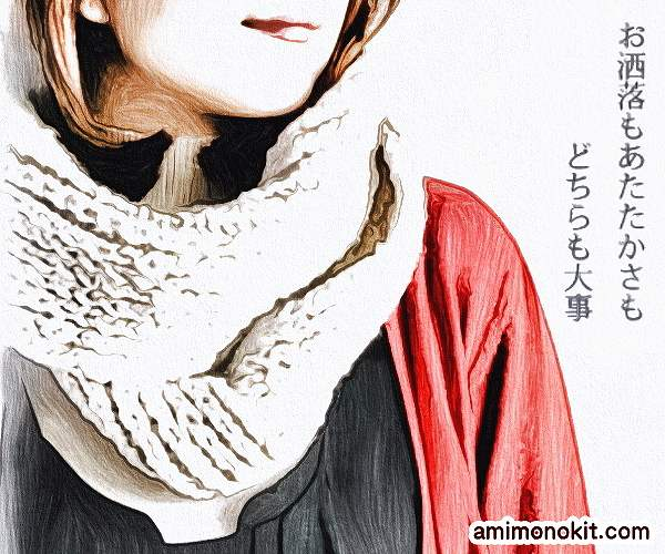 無料編み図初心者棒針編みスヌード編みやすい1