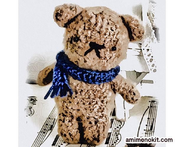 無料編み図くまの編みぐるみふんわり柔らかカワイイ1