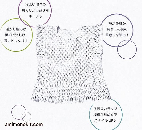 無料編み図フレンチスリーブプルオーバー手編みサマーエレガント3