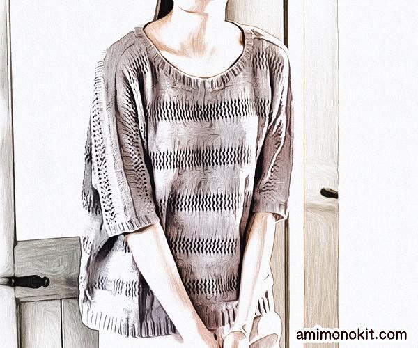 無料編み図サマーセーター棒針編みワイドな襟ぐり涼やか1