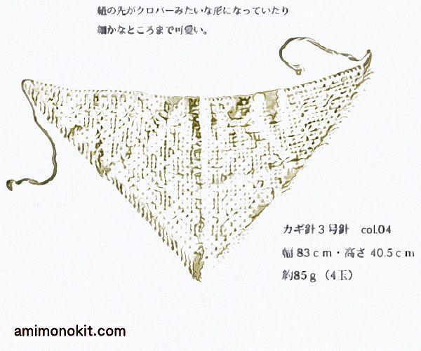 無料編み図ストール三角キュート小さめ可愛いショール4