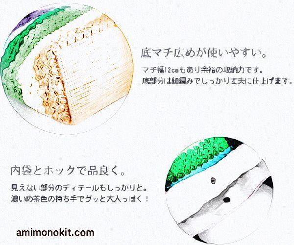 無料編み図バッグ中細毛糸トートバッグ虹色エコバッグ3