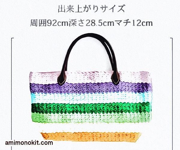 無料編み図バッグ中細毛糸トートバッグ虹色エコバッグ5