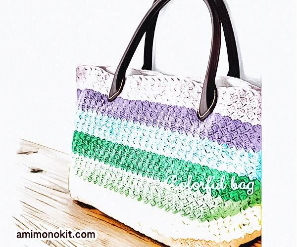 無料編み図バッグ中細毛糸トートバッグ虹色エコバッグ2