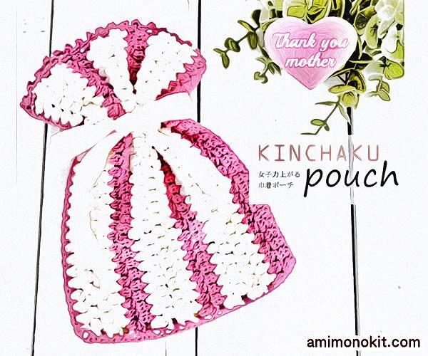 無料編み図ポーチ母の日プレゼント贈り物巾着かぎ針編み1