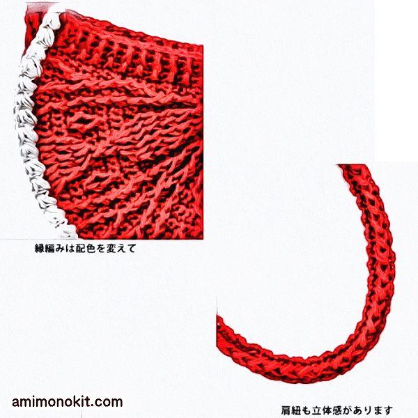 無料編み図バッグかぎ針ポシェット麻リネン半円4