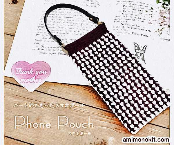 無料編み図スマホポーチかぎ針編みハート模様キュート可愛い1