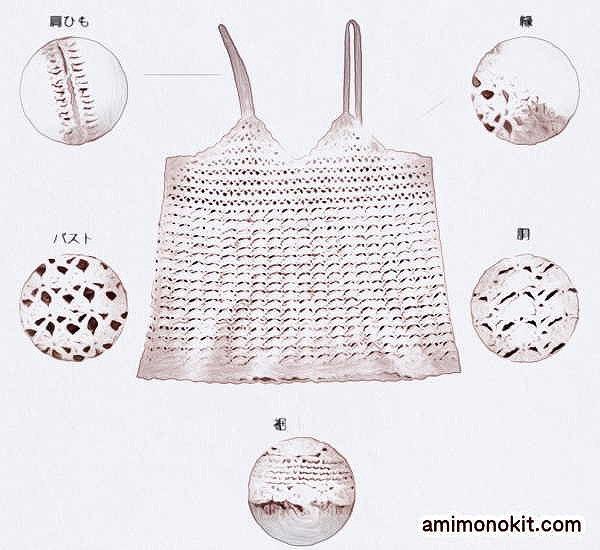 無料編み図キャミソールかぎ針編み可愛い重ね着手編み3