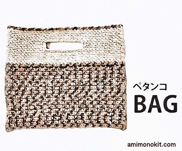 無料編み図バッグかぎ針編みジュート麻ナチュラル1