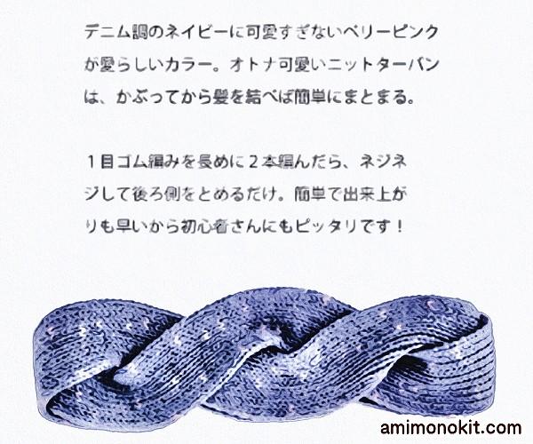 無料編み図ヘアバンド棒針編みヘアターバン簡単初心者2