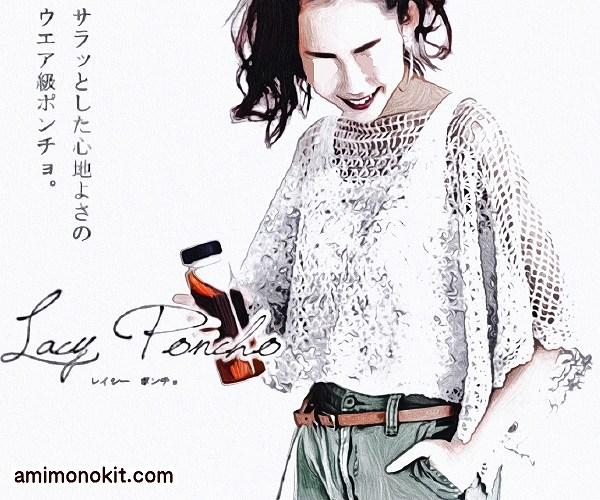 無料編み図ポンチョはおり手編みリネン麻ラミースリット1