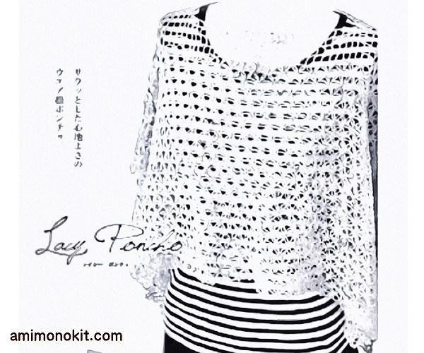 無料編み図ポンチョはおり手編みリネン麻ラミースリット4