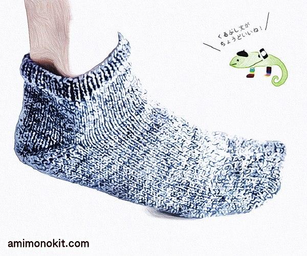 無料編み図靴下短めソックス夏サマー感嘆シンプル1
